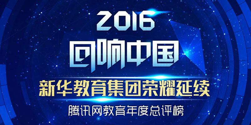 回响中国 新华教育集团荣耀延续