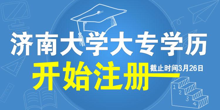 大专学历注册